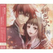 Love Story Best - Hiiro No Kakera [CD+DVD Limited Illustrated Edition] (Japan)