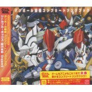 Danball Senki / Little Battlers Experience Complete Song Book [CD+DVD Limited Edition] (Japan)