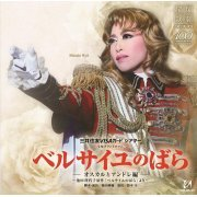 Rose Of Versailles - Oscar To Andrea Hen (Japan)