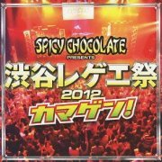 Shibuya Reggae Sai 2012 Kamagen [CD+DVD] (Japan)