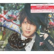 Que Sera Sera [CD+DVD Limited Edition Type A] (Japan)