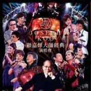 Joseph Koo Concert 2012 Karaoke [4DVD] (Hong Kong)
