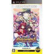 To Heart 2: Dungeon Travelers (AquaPrice 2800) (Japan)