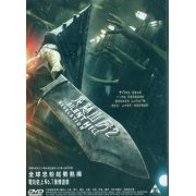 Silent Hill: Revelation (Hong Kong)