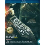 Silent Hill: Revelation 3D (Hong Kong)