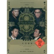 The Big Four Special Edition[EP+DVD+Fish, Prawn, Crab Game] (Hong Kong)