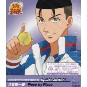 Prince of Tennis - Best of Seigaku Players VII : Piece by Piece (Japan)