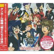 Little Battlers Experience / Danboru Senki - Senshi Tachi No Kyusoku Drama Cd (Japan)