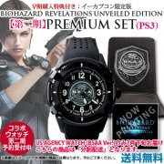 BioHazard Revelations Unveiled Edition - Premium Set [e-capcom Limited Edition] (Japan)