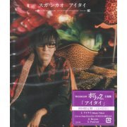 Aitai [CD+DVD Limited Edition] (Japan)