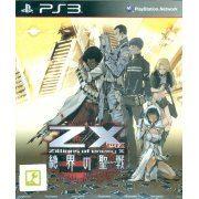 Z/X -Zillions of Enemy X- Zetsukai no Crusade (Asia)