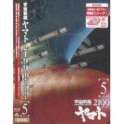 Space Battleship Yamato 2199 / Uchu Senkan Yamato 2199 Vol.5 (Japan)