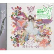 Owaranai Uta (Hal Main Theme Song) [CD+DVD Limited Edition] (Japan)