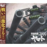 Uchu Senkan Yamato 2199 Original Soundtrack Part 2 (Japan)