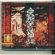 Aien Kien [CD+DVD Limited Edition Type B] (Japan)