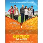 The Oranges (Hong Kong)