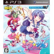 Gal*Gun (Playstation3 the Best) (Japan)