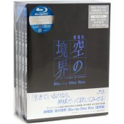 Kara No Kyokai Blu-ray Disc Box (Japan)