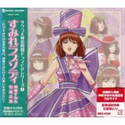 Sakura Wars 4th Drama CD Series Vol.4 Sumire Rhapsody - Sumire Kanzaki Intai Kouen (Japan)