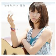 Natsumi [CD+DVD Limited Edition] (Japan)