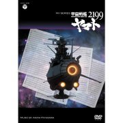 Space Battleship Yamato 2199 / Uchu Senkan Yamato 2199 Music Video Series (Japan)