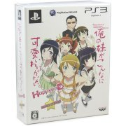 Ore no Imouto ga Konna ni Kawaii Wake ga nai: Happy End [HD Complete Box] (Japan)
