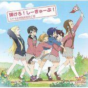 Hajikero C3-bu (Stella Women's Academy High School Division Class C3 / Stella Jo-gakuin C3-bu Intro Theme) (Japan)