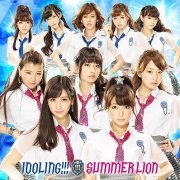 Summer Lion [CD+DVD Limited Edition Type A] (Japan)