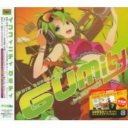 Exit Tunes Presents Gumity From Megpoid (Japan)