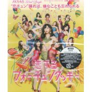 Koi Suru Fortune Cookie [CD+DVD Type A] (Japan)