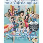 Koi Suru Fortune Cookie [CD+DVD Type B] (Japan)
