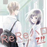 Re Re Hello (Japan)