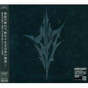 Lightning Returns: Final Fantasy XIII Original Soundtrack (Japan)