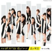 Wagamama Kinomama Ai No Joke / Ai No Gundan [CD+DVD Limited Edition Type C] (Japan)