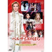 Versailles No Bara / The Rose Of Versailles - Fersen Hen (Japan)