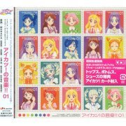 Aikatsu Original Soundtrack (Japan)