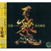 Garo Series Best Album (Japan)