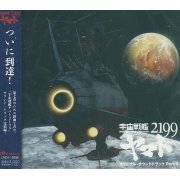 Space Battleship Yamato 2199 / Uchu Senkan Yamato 2199 Original Soundtrack Part 3 (Japan)