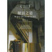 Way of Fortune (Hong Kong)