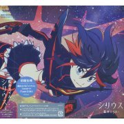 Sirius [CD+DVD Limited Anime Edition] (Japan)