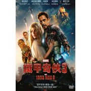Iron Man 3 (Hong Kong)