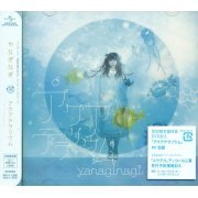 Aqua Terrarium (Nagi No Asu Kara Outro Theme) [CD+DVD Limited Edition] (Japan)