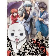 Gintama the Movie Kanketsu Hen Yorozuya Yo Eien Nare [2DVD+CD Limited Edition] (Japan)