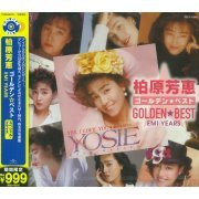 Golden Best Kashiwabara Yoshie / Emi Years [Limited Edition] (Japan)