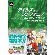 Tales of Symphonia Unisonant Pack Perfect Guide (Japan)