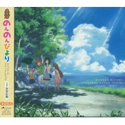 Non Non Biyori Original Soundtrack (Japan)