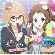 Radio Cd - Fuyukai Radio (Beyond The Boundary / Kyoukai No Kanata) (Japan)
