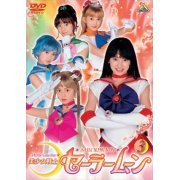Sailormoon TV Drama Vol.3 (Japan)