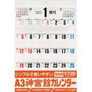 2014 Neno Ban Jingu Kan Setto [Calendar 2014] (Japan)