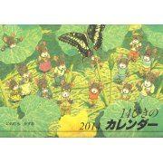 14 Hiki no  [Calendar 2014] (Japan)